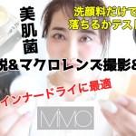MIMCスキンケア&ファンデーション実験(成分解説&マクロレンズ&肌測定)