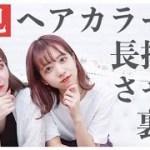 【ヘアケア】美容師がおすすめするカラーシャンプーとは!?!?