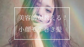 【ヘアアレンジ】美容師が教えるトレンド巻き髪!巻き方でこんなに変わる☆小顔効果・モテ髪・ウェーブ