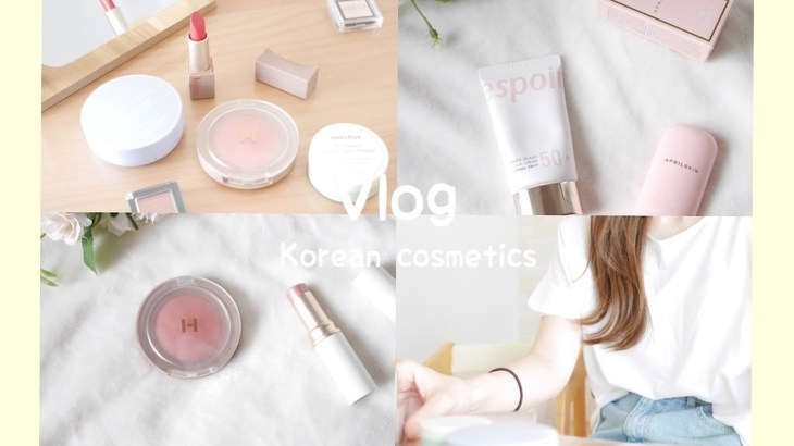 [vlog]優秀過ぎる人気韓国コスメ♡この夏のお気に入り紹介