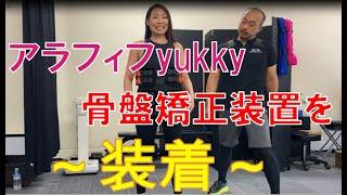 アラフィフyukkyダイエットの記録【カイロプラクティック骨盤矯正編】