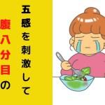 【ダイエット】五感を刺激して★腹八分目の食事を実践する方法(^0^)b 【大阪府茨木市の女性・美容鍼灸・整体師が教えます。】