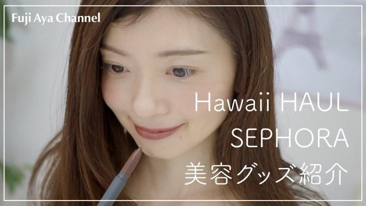 ハワイのセフォラで買った美容グッズ【SEPHORA購入品】