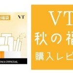 【韓国コスメ】VT 秋🍯の福袋開封します!