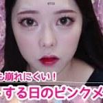 【マスクメイク】デートする日のピンクメイク💗【韓国コスメ】