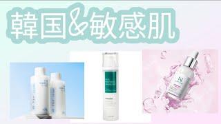 【韓国コスメ】肌回復!敏感肌用のおすすめスキンケア!化粧水やミストに美容液