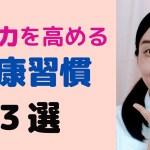 【初秋】【免疫力】を高める★健康習慣3選 【大阪府茨木市の女性・美容鍼灸・整体師が教えます。】