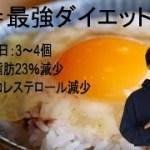 【健康ダイエット】卵ならたくさん食べても大丈夫だった。
