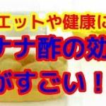 【シニアの健康】ダイエットや健康に良いバナナ酢の効果が凄い【ほんまかチャレンジ】