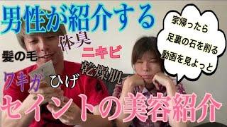 男性が紹介する、美容コスメ紹介👍夏は男は気にしなきゃだな!