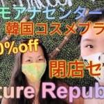 閉店続出【アラモアナの韓国コスメ閉店セール】娘のお気に入りだった韓国コスメブランド!閉店ということですべて40%OFF+addセールに行ってきました!#Hawaii #韓国コスメ #閉店 #コロナ