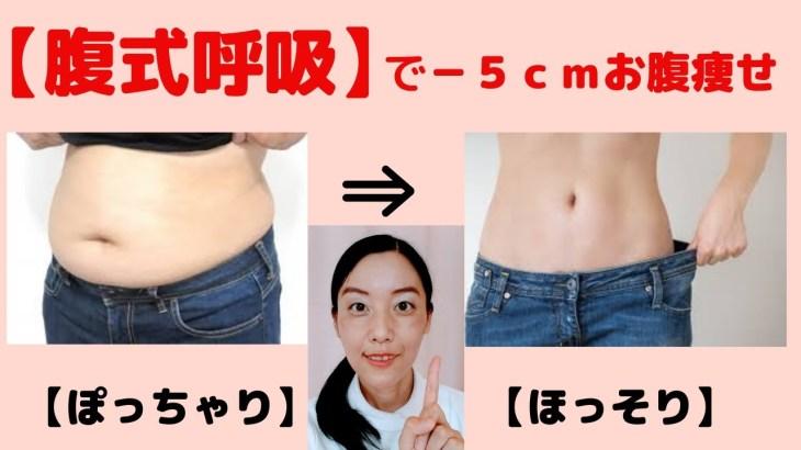【腹式呼吸】で★-5cmお腹痩せする方法3選【ダイエット】(^0^)b 【大阪府茨木市の女性・美容鍼灸・整体師が教えます。】