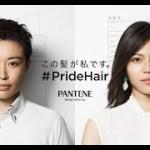 """✅  P&Gが展開するヘアケアブランド「パンテーン(PANTENE)」は、就職活動を経験したLGBTQ+の人たちと""""自分を偽らず、自分らしさを表現できる就活""""を考える""""#PrideHair""""プロジェク"""