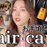【ヘアケア】ブリーチしまくりの髪でも褒められツヤ髪に🧏🏻♀️❤️韓国ヘアケアが神すぎる…❤️