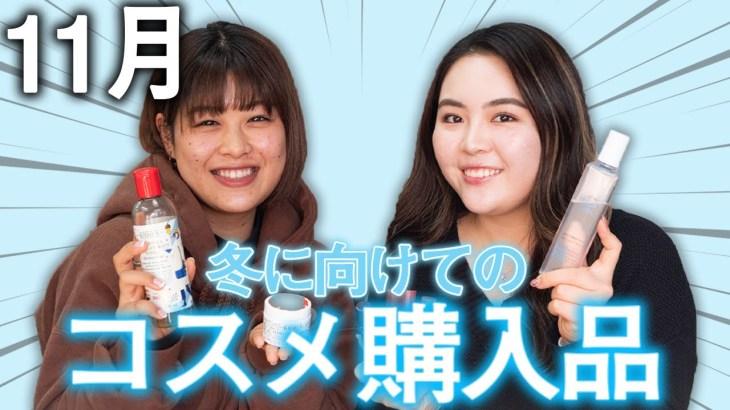 【購入品】美容メディア編集部員の11月おすすめコスメ♡
