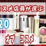 【オスカー風】現役コスメ店員が選ぶ2020ベストオブコスメ