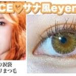 【TWICEサナちゃん風】雰囲気メイク/オレンジメイク/韓国コスメ/B IDOL