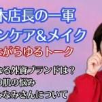 【作業用】鈴木店長一軍スキンケア&一軍メイクしながらゆるゆるトーク