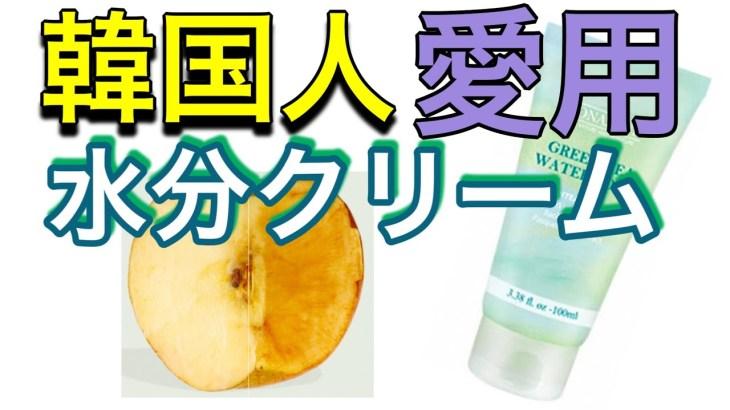 【韓国コスメ成分分析】韓国人が愛用する・韓国で人気水分クリームです。