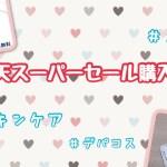 【購入品紹介】楽天スーパーセールで爆買い❣️スキンケア/コスメ