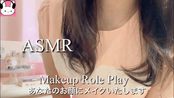 ASMRメイクアップロールプレイ。デパートのコスメカウンターであなたのお顔にメイク。美容と癒しをあなたを快眠に導きます