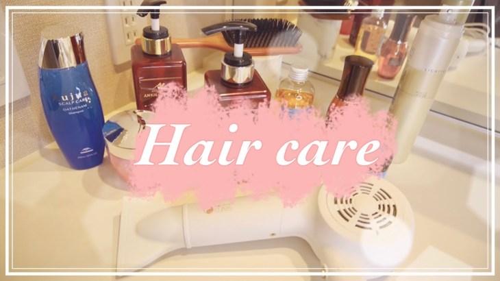 【 hair care 】美髪を保つヘアケア/ヘアオイル[ツヤ髪/シャンプー/トリートメント]
