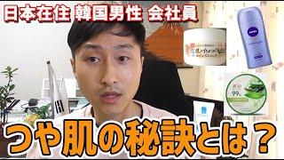 肌の秘訣とは?日本在住 韓国男性のスキンケア