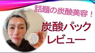 【炭酸パック/おうち美容】話題の炭酸ジェルパック 使って見たレビュー
