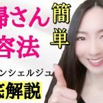 【高コスパ美容】妊婦さん必見!妊娠線・ヘアケア・スキンケア・インナービューティーコスメコンシェルジュが全て紹介します!!