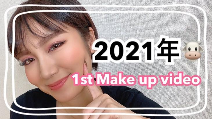 【2021年初動画】最近ハマってる盛れるメイク♡