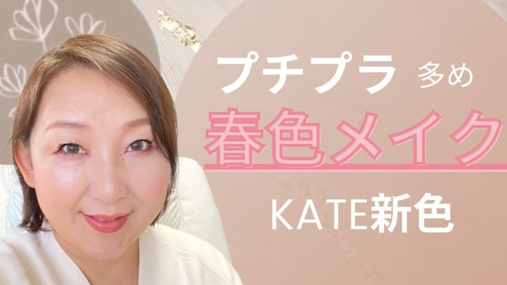 【春色メイク】KATE新色!大人のくすみ肌でも浮かないピンクカラーメイク!