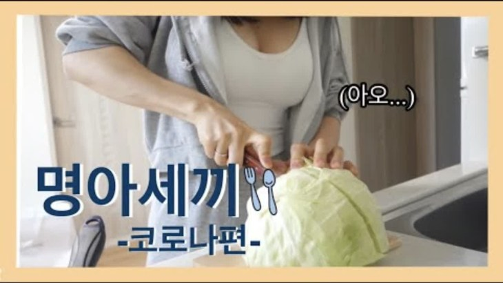 🌱健康でおいしく!ダイエットミョンア三食─家コクピョン─🌱WHAT I EAT WHILE SOCIAL DISTANCING☝🏻