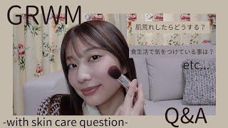 【GRWM】スキンケアの質問に答えながら準備します!【ツヤ肌/透明感】