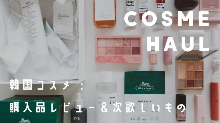 HAUL|韓国コスメ:購入品レビュー&次欲しいもの!