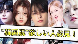 """【スキンケア】K-POPアイドルの様な""""美肌""""を手に入れる2つの方法"""