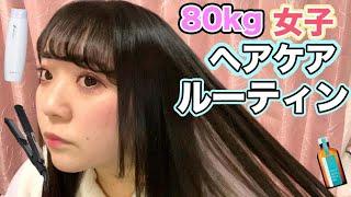 【ヘアケア】おデブ女子の髪の毛事情!(前髪の巻き方)