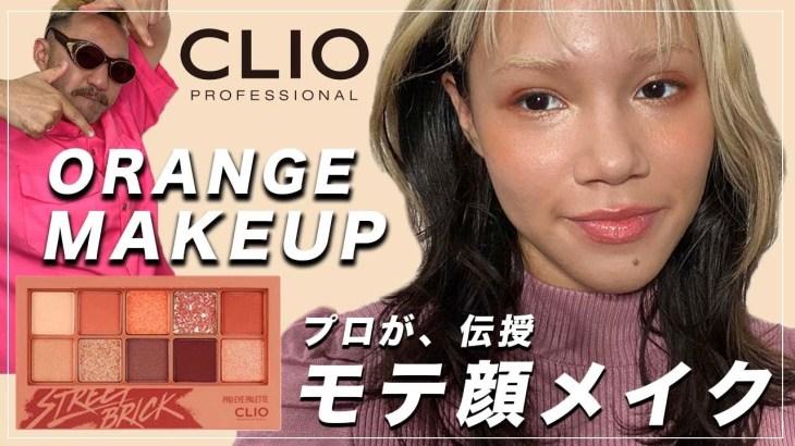 CLIOの人気パレットでモテ顔メイク Orange Makeup Using Korean Cosmetic メイクさんが教える 韓国コスメを使った アイメイク 綺麗なグラデーションの作り方