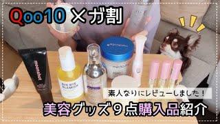 【Qoo10】メガ割りセール購入品🇰🇷 | 美容グッズ | 9点紹介♡