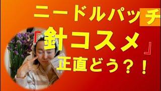 【美容/ニードルコスメ】針美容 ニードルパッチレビュー 針コスメ
