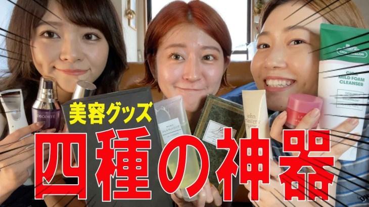 【美容】アラサーモデルが教える!絶対使うべき美容グッズ
