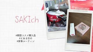 【主婦業】とある日のキッチンリセット/韓国コスメ購入品紹介/家事