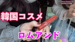 女子大生の持ち歩きコスメを見せてもらいました ♡  韓国コスメのロムアンドのティントはやっぱ人気だよね ☆