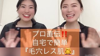 毛穴撃退⚡今日からできるスキンケア!!