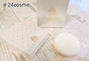 【アウトレットコスメ】24h cosmeのプレミアム カバー&エアリィ ファンデーションはお買い得だった?