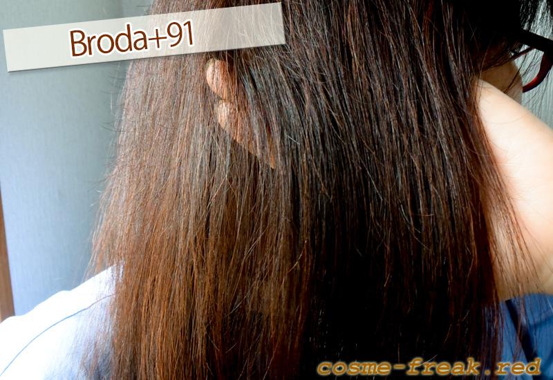 バローダシャンプー(Baroda+91)でヘアケアした髪の毛の状態。