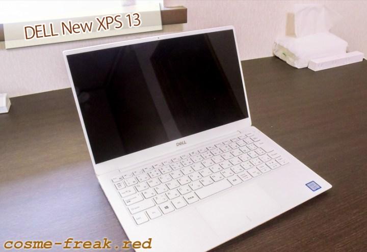 【デル アンバサダープログラム】新機種XPS13体験モニター