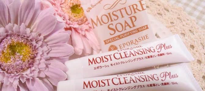 エポラーシェのクレンジングと洗顔せっけん、メイクオフしながら保湿って本当?