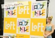ロフトレ【イベント体験レポ】ロフトで人気エクササイズアイテムを使ってみた!