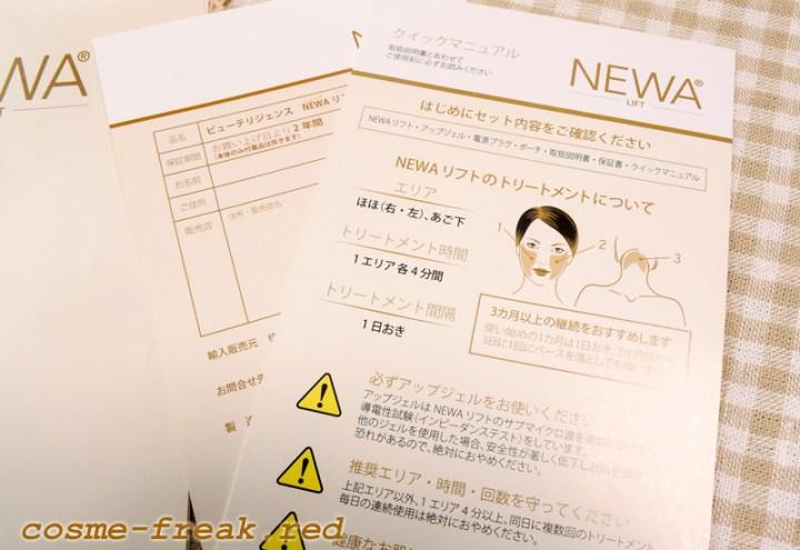 NEWAリフトに同梱されている説明書。保証書も一緒にあります。