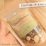 脳トレ&ダイエット継続中!Grand Nature(グランナチュレ)の8種の無添加ミックス